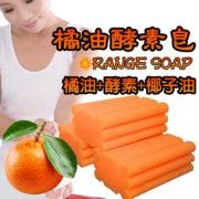 橘油酵素肥皂600