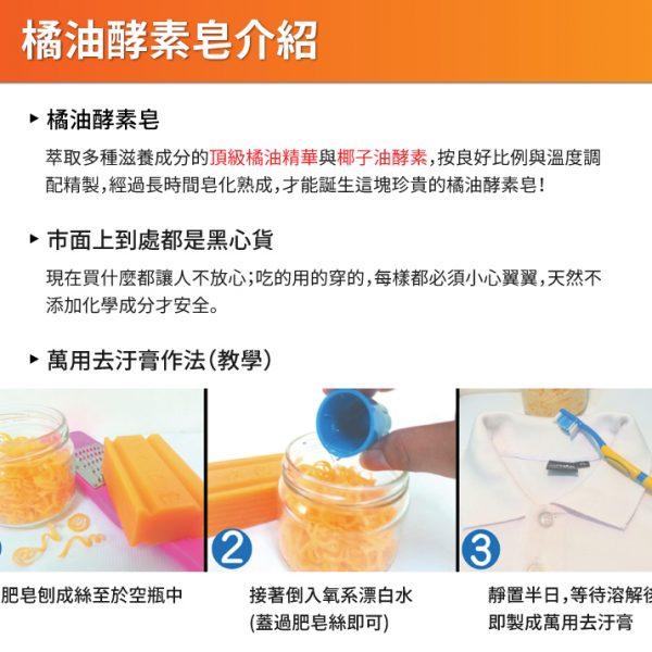 橘皂内頁-02