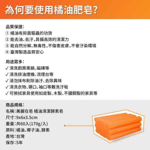 橘皂内頁-03