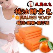 橘油肥皂小圖