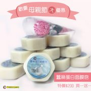 母親節蠶絲蛋白皂優惠廣告00