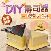 DIY壽司器-1