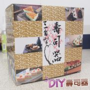 DIY壽司器-2