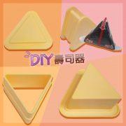 DIY壽司器-3